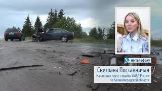 ДТП 23.08.2017 на трассе в Калининградской области