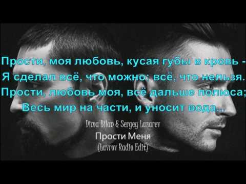 Сергей Лазарев и Дима Билан - Прости Меня (текст песни)