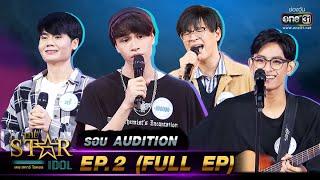 ดูย้อนหลัง ⭐️The Star Idol EP.2 ล่าสุด วันที่ 29 สิงหาคม 2561
