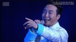 李玉刚十年经典《刚好遇见你》2018温哥华演唱会Li Yugang Grand Gala For 10 Years