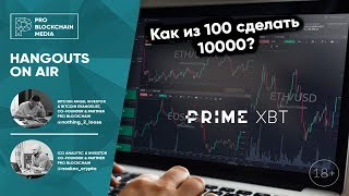 18+ Как из 100 �делать 10000 / Waves готовим�� To The Moon