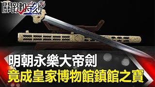 關鍵時刻 20171116節目播出版(有字幕)