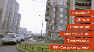 Приемка квартиры в ЖК «Северная долина». Застройщик Главстрой. Новостройки Санкт-Петербурга