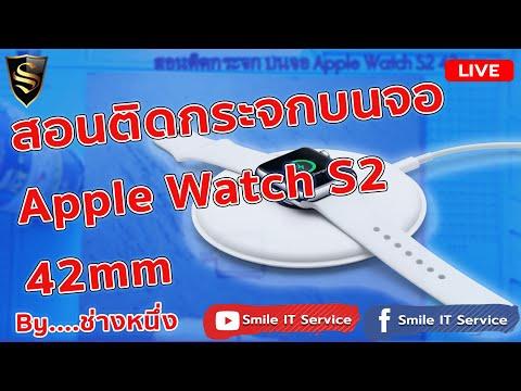 !!! สด Real จริง!! สอนติดกระจก บนจอ Apple Watch S2 42mm By ช่างหนึ่ง Smile IT Service