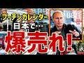 【海外の反応】衝撃!!プーチン大統領のカレンダーが日本で爆発的に大ヒットで馬鹿売れ!羽生結弦を抑えて堂々の1位!