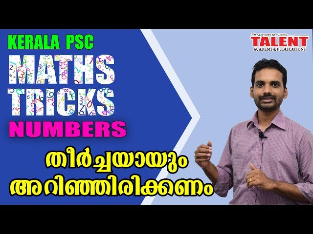 Kerala PSC Maths Tricks for University Assistant Exam (Numbers) | Talent Academy