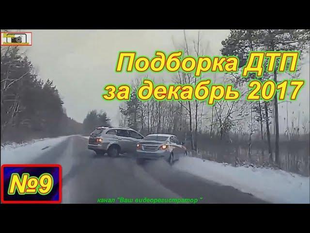 Записи с видеорегистратора №9 ( Подборка ДТП за декабрь 2017 )
