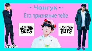 Признание ЧОНГУКА тебе /Видео реакция/BTS/K-Pop