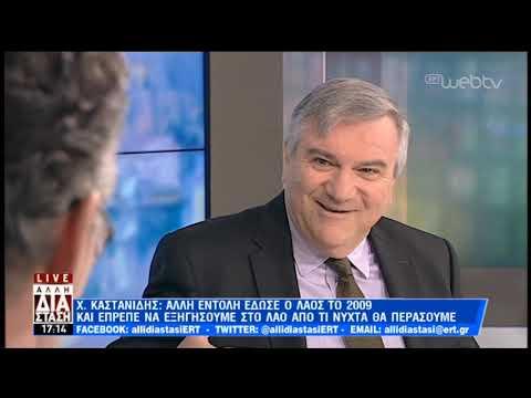 Ο Χάρης Καστανίδης, στην «Άλλη Διάσταση». | 27/02/19 | ΕΡΤ