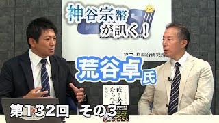 第132回③ 荒谷卓氏:日本のこれからの課題
