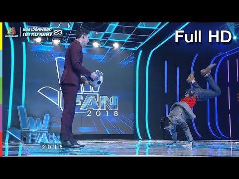 แฟนพันธุ์แท้ 2018  | ฟุตบอลโลก | 13 ก.ค. 61 Full HD