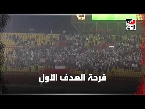 فرحة جماهير الزمالك عقب إحراز الهدف الأول بمرمى أول أغسطس