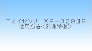ニオイセンサ XP-329ⅢR