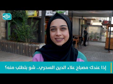 مصباح علاء الدين