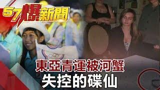 東亞青運被河蟹 失控的碟仙  《57爆新聞》網路獨播版