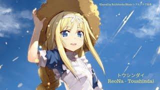 ReoNa - Toushindai トウシンダイ from Sword Art Online: Alicization (With Lyrics)