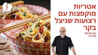 מתכון למוקפץ אטריות עם רצועות שניצל ובקר של השף ישראל אהרוני