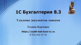1С Бухгалтерия 8.3. Удаление документов списком
