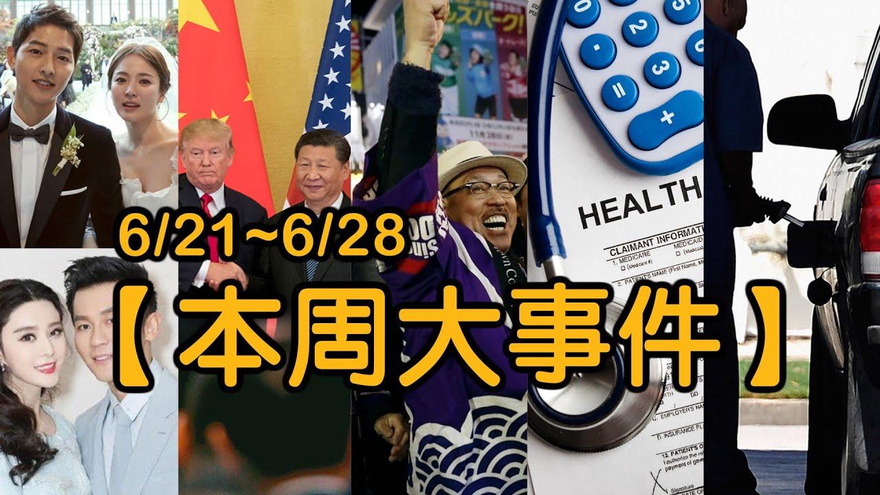 宋仲基與宋慧喬宣佈;G20峰會決定全球市場經濟大命運;加州居民可將再次會面對無健保罰款等本周大事件!