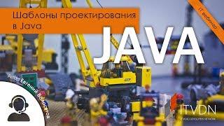 Шаблоны проектирования для Java