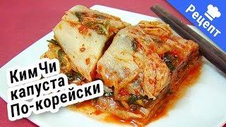 Кимчи. Как солить пекинскую капусту на зиму! (Рецепт)