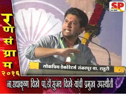 शिर्डी- डॉ.सुजय विखे पाटीलांचे जोरदार भाषण...