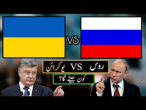 Russia VS Ukraine Miltary Power Camparison 2018