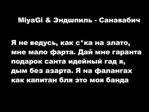 MiyaGi & Эндшпиль - Санавабич Lyrics/TEXT