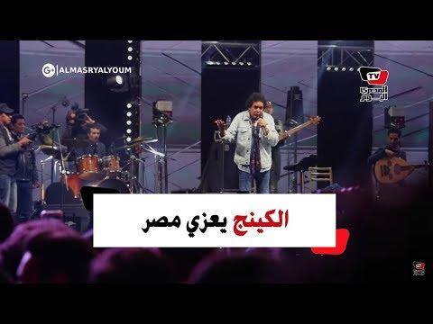 محمد منير يعلق على حادث محطة مصر