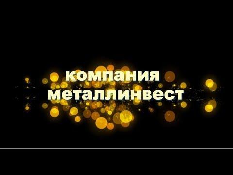 Клип Компания Металлинвест (Official Music video)
