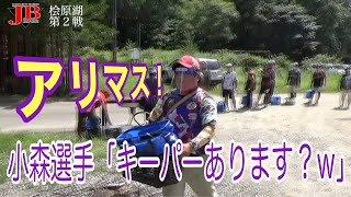 JB桧原湖第2戦ベイトブレスカップ Go!Go!NBC!