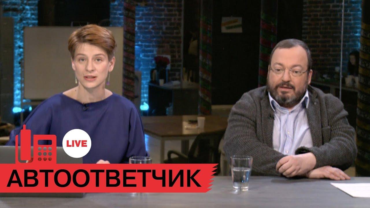 «Автоответчик» соСтаниславом Белковским. Выпуск №10