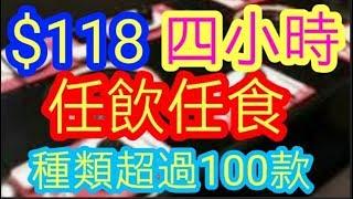 自助餐 韓式放題 $118 四小時 超過100款 漢和韓燒石門 唔係賣廣告 真心分享 有好嘢介紹