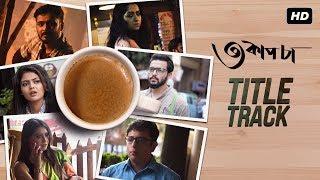Teen Cup Chaa (৩ কাপ চা)   Title Track   Official Video   Subho Pramanik   Hoichoi   SVF Music