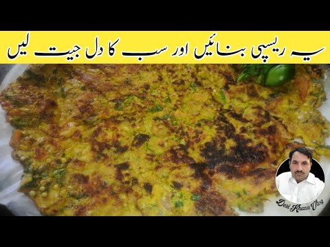 10 Minutes Recipe | Quick And Easy Breakfast Recipe | Cooking by Desi Khana Vlog
