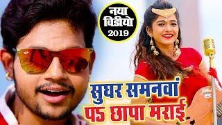 सुघर सामान पS छापा मराई (VIDEO SONG) -  Ankush Raja - Samanwa Pa Chhapa Maraie - Bhojpuri Songs 2019
