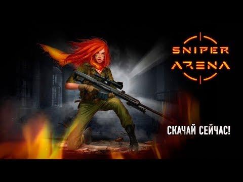 Обзор мобильной игры Sniper Arena