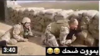 مقاطع مضحكة للجيش العراقي