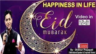 EID Mubarak Video Happiness In Life Inspirational Video by Motivational Speaker in Assam Dispur
