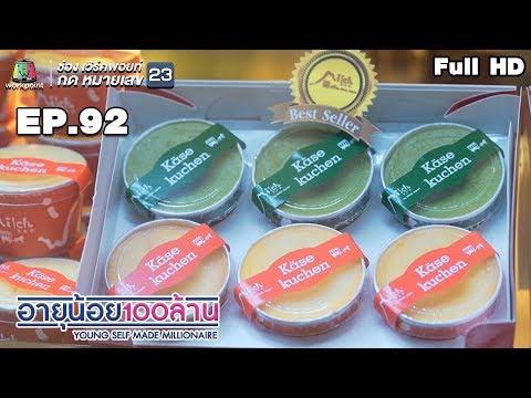 อายุน้อย ร้อยล้าน | EP.92 Special Episode Thai Union Group Million Maker Milch