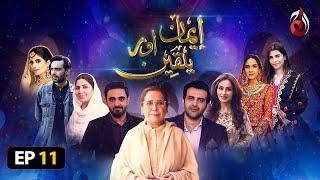 Iman Aur Yaqeen | Betiyan | Episode 11 | Aaj Entertainment