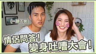 🔥韓國男友要被我逼瘋了! 🔥什麼時候結婚?對方做過最甜蜜的事?吵架時候怎麼辦?他的答案真的很欠揍... | Emily Lau
