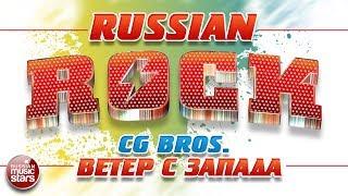 CG BROS. — ВЕТЕР С ЗАПАДА ✪ ЛУЧШИЕ РОК-ХИТЫ ✪