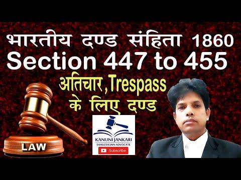 447 to 455 IPC   धारा 447 से 455 आईपीसी   अतिचार के लिए दण्ड   Trespass