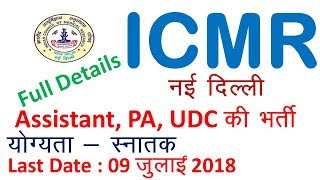 ICMR New Delhi Assistant, PA, UDC Recruitment 2018 || ICMR Recruitment 2018 || Employments Point