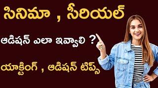 Basic Acting Tips Telugu   Telugu Acting Tips   Abhay Bethiganti   Movie Auditions Telugu   Acting