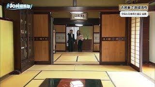 2019年5月24日放送分 SOSE編集部