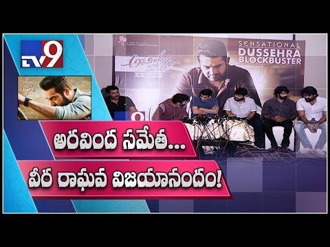 Download Aravinda Sametha Success Meet || Trivikram || Dil Raju || Sunil - TV9