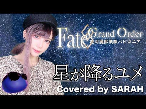 【Fate/Grand Order -絶対魔獣戦線バビロニア-】藍井エイル - 星が降るユメ (SARAH cover) / FGO ED