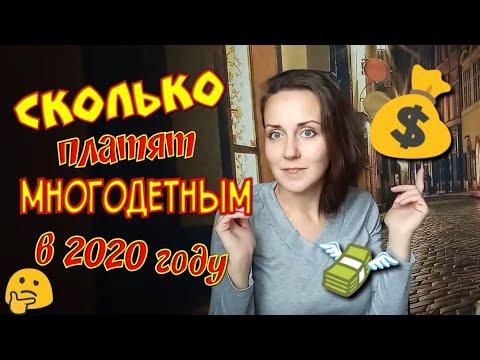 Детские ПОСОБИЯ для МНОГОДЕТНОЙ СЕМЬИ в 2020 г. / ТРИЖДЫmama life